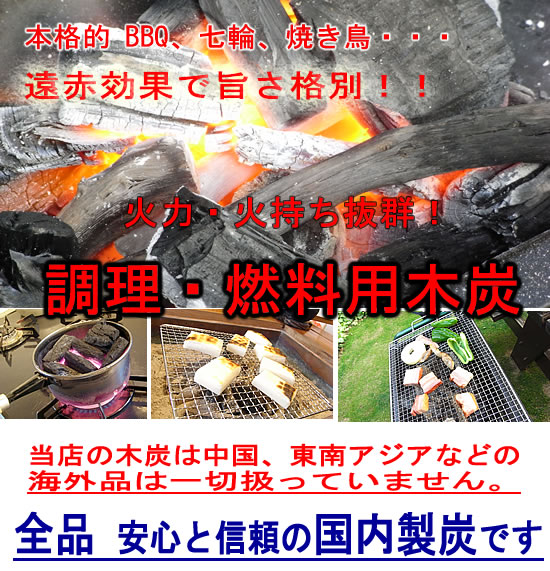 調理・燃料用 木炭